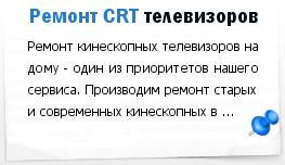 Ремонт  кинескопных (CRT) телевизоров в Киеве