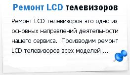 Ремонт LCD телевизоров в Киеве