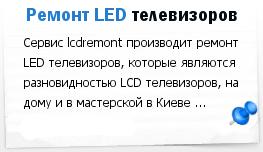 Ремонт LED и Plasma телевизоров в Киеве