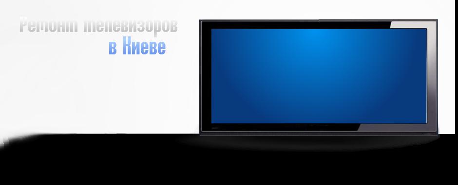ремонт телевизора Киев